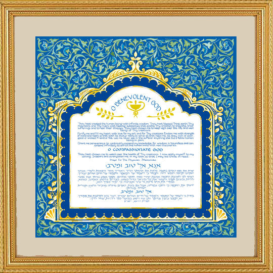 Mickie-Maimonides Prayer(Blue)-Item#MP-2