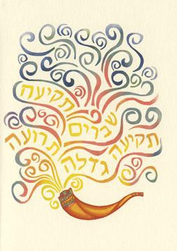 The Sounds Of The Shofar New Year Cards