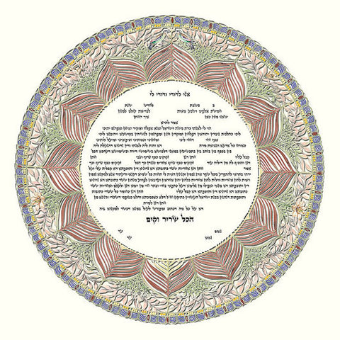 Azoulay Ketubah- Circle of Life (Maagaley Chayim)