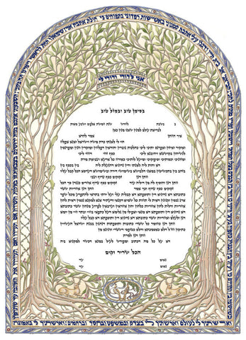 Azoulay Ketubah- Green Woods