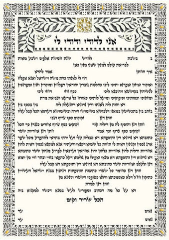 Azoulay Ketubah-Gold Leaves Heirloom