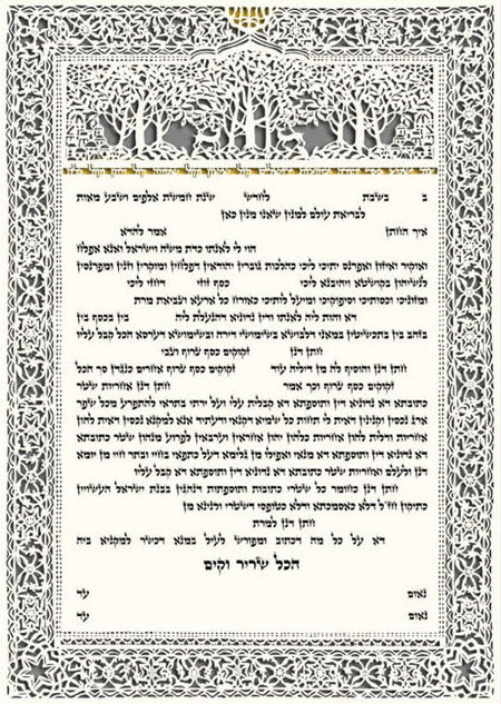 Azoulay Ketubah-Orchard Heirloom