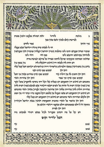 Azoulay Ketubah-Songbird Heirloom