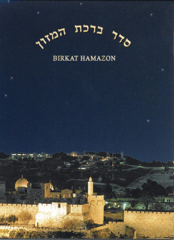 Birkat Hamazon Bencher with English-Jerusalem Night Scene-Item#WBB197G