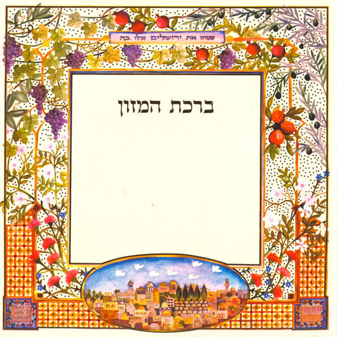 Birkat Hamazon Bencher-Laminated Colorful Jerusalem Fruit-2-Fold-Item#7B2F103A