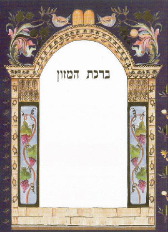 Birkat Hamazon Bencher-Laminated Floral Archway-3-Fold-Item#7B3F49A