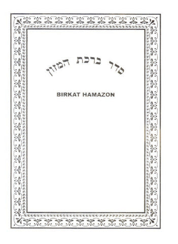 Birkat Hamazon Bencher with English-Item#WBB193GD