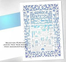 Jerusalem Lasercuts New year cards