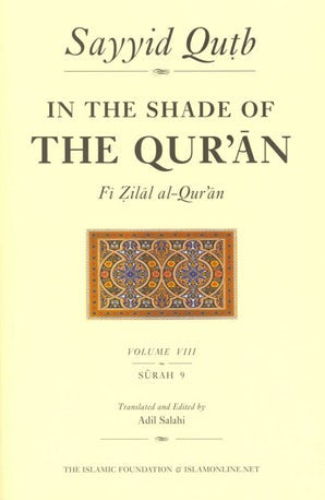 In the Shade of the Qur'an Vol. 8 (Hardback)