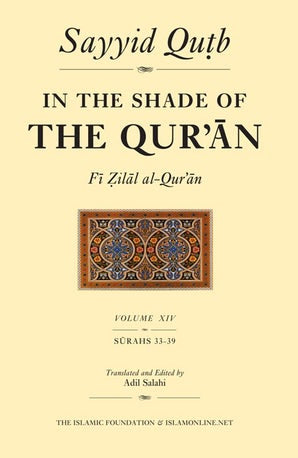 In the Shade of the Qur'an Vol. 14 (Fi Zilal al-Qur'an)