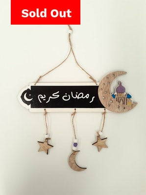 Ramadan Kareem Hanging Sign with Crescent Moon (White Writing)