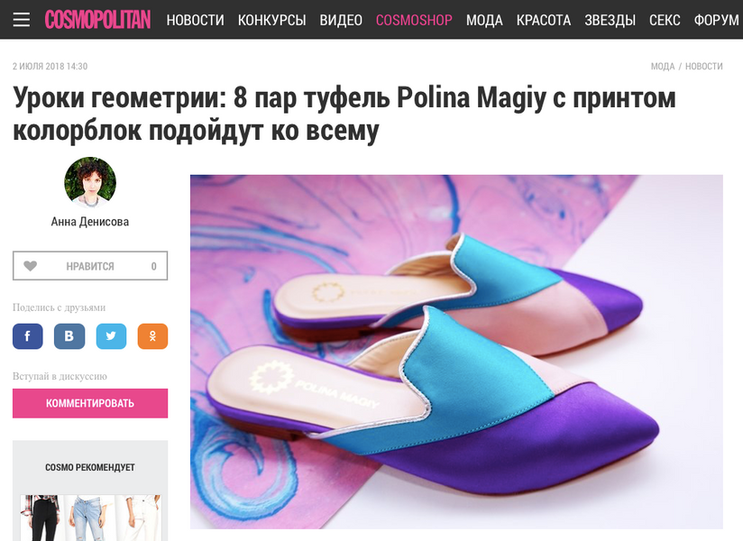 Cosmopolitan and Polina Magiy Geometry trend Shoes