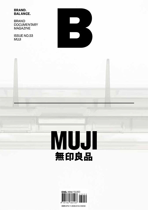 Brand Documentary Magazine No 53 Muji