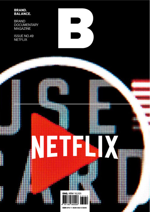 Brand Documentary Magazine No 49 Netflix