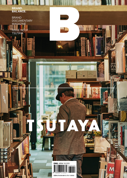 Brand Documentary Magazine No 37 Tsutaya