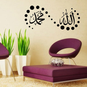 God Allah Quran Mural Art Islamic Wall Stickers