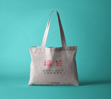 2019 Lunar Year Lucky Bag - Boy