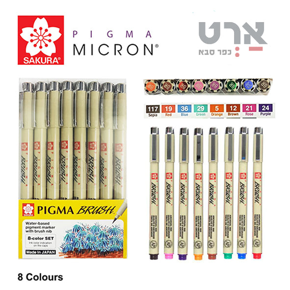סט טושי מכחול 8יח סקורה pigma brush 8 color set sakura