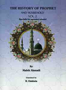The history of prophet and household Volume 2