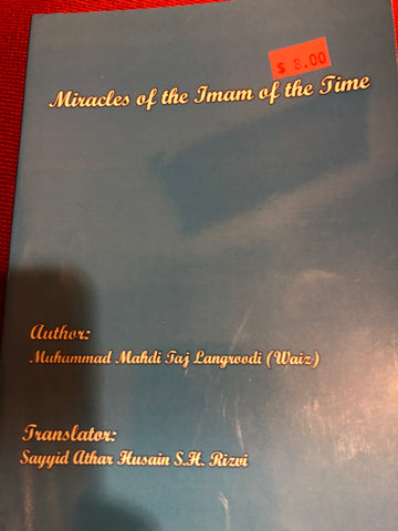 Miracles of the Imam of the Time