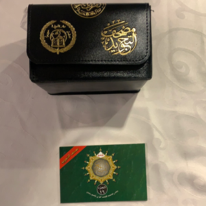 Holy Qur'an ( Full Set of 30 In Pouch - Small)