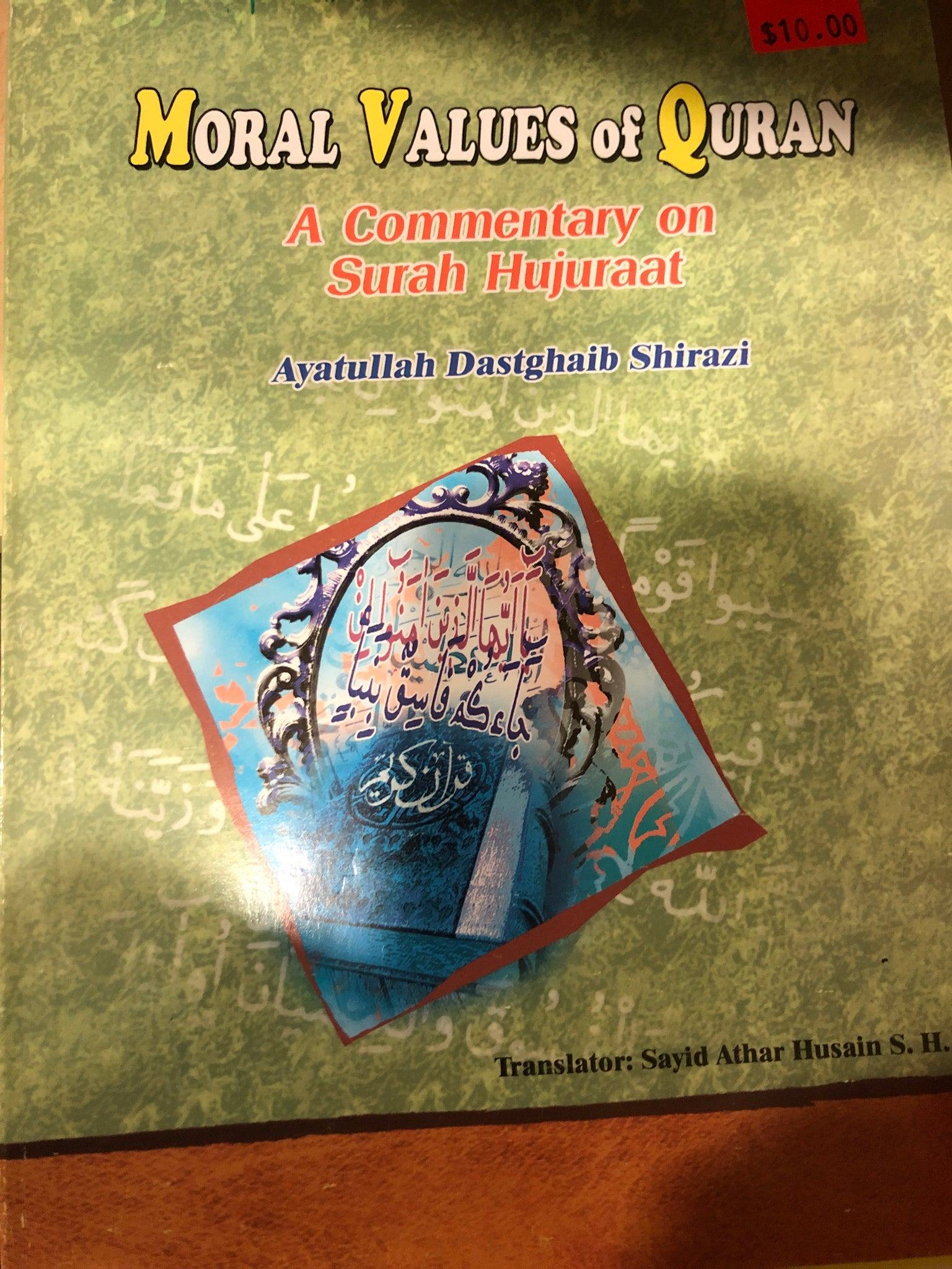 Moral Values of Quran - A Commentary on Surah Hujuraat