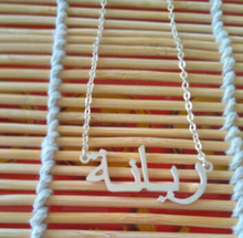 Load image into Gallery viewer, 925 sterling silver simulated diamond Arabic Chain