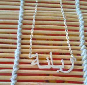 925 sterling silver simulated diamond Arabic Chain