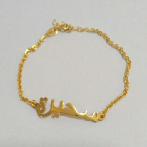 Personalised Sterling silver arabic name bracelet