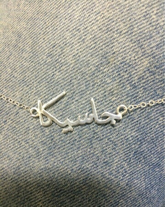 925 sterling silver name chain