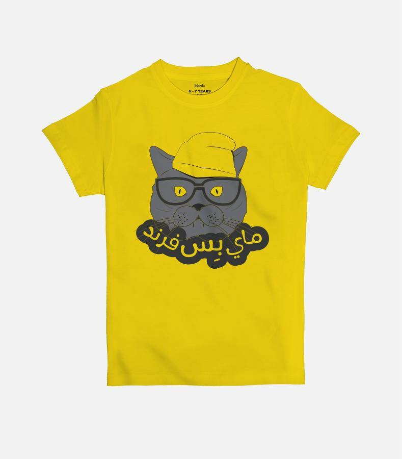 My Biss Friend | Kid's Basic Cut T-shirt