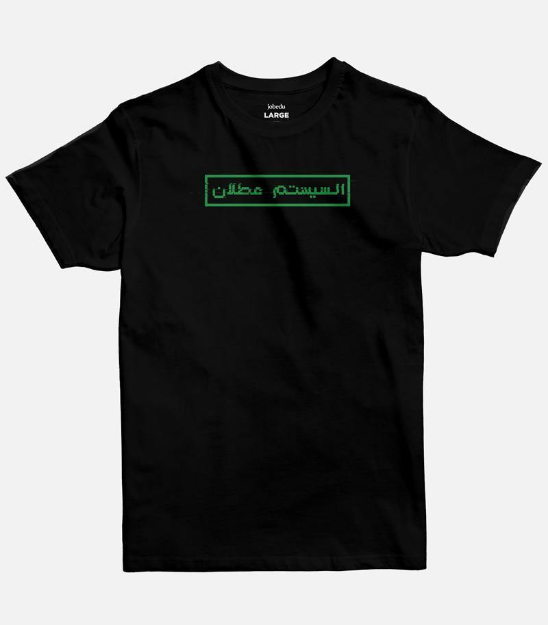 System is Down Regular T-shirt