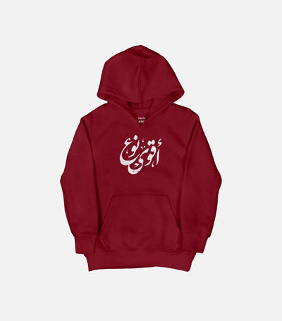 kids Bordeaux Graphic hoodie featuring an Arabic calligraphy of the words Agwa No3.
