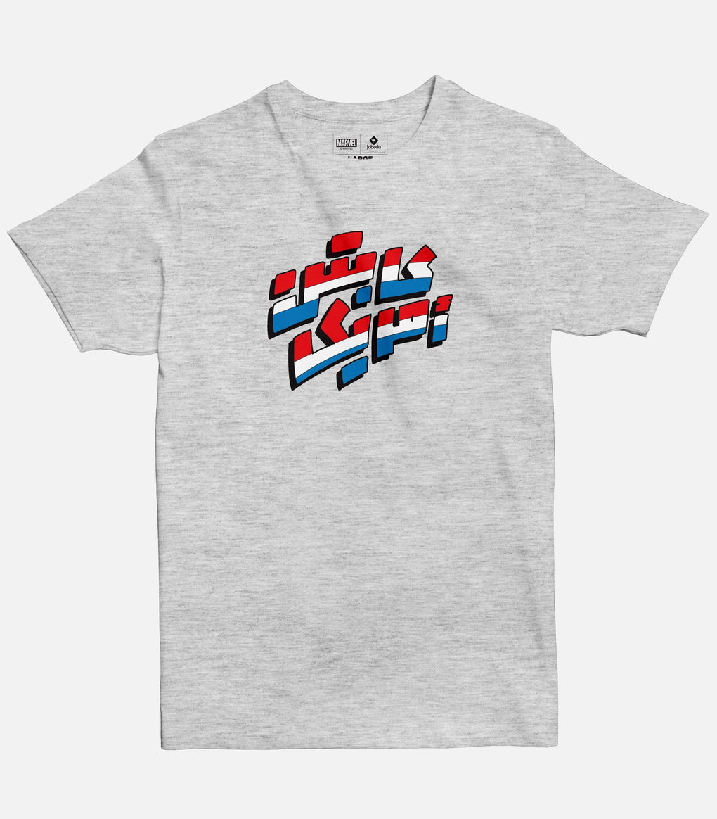 Men Light Grey Melange Graphic T-shirt featuring a Marvel licensed design of Captain America name written  in Arabic