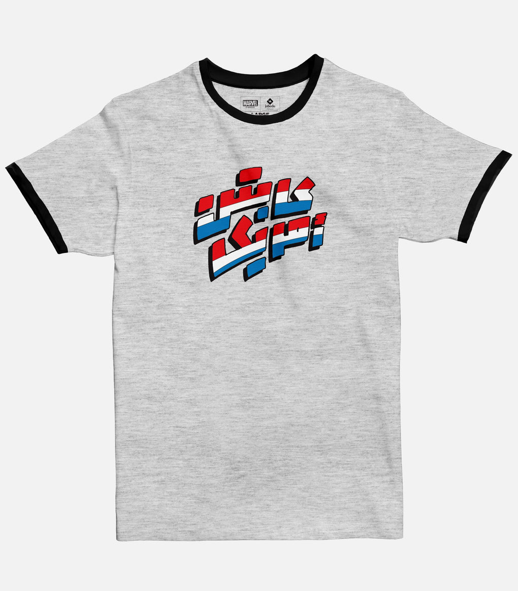 Men Light Grey Melange Ringer T-shirt with Black crew and sleeves bands featuring a Marvel licensed  design of Captain America name written in Arabic.