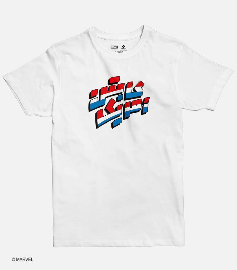 Men White Graphic T-shirt featuring a Marvel licensed design of Captain America name written in Arabic