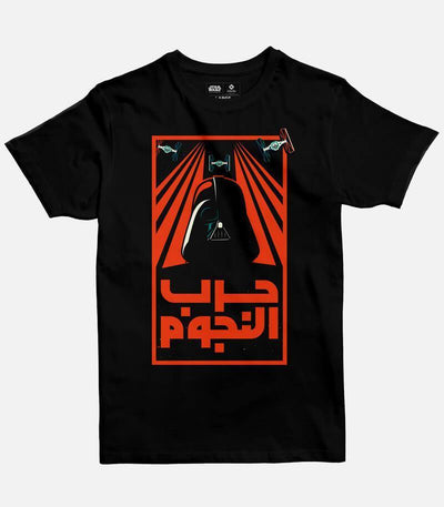 Men Black Graphic T-shirt featuring a Star Wars licensed design  of Darth Vader with the Arabic translation  of Star Wars.