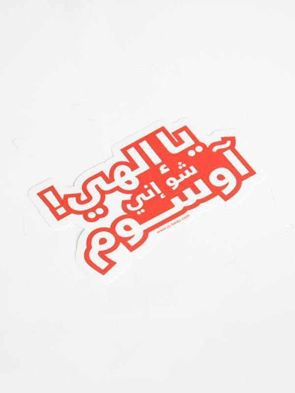 Ya Ilahi Shoo Innee Awesome Sticker - Jobedu
