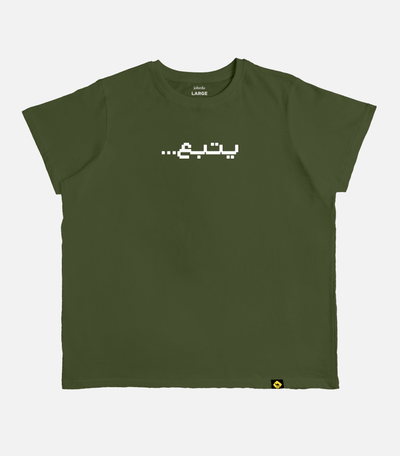 Yatba3 | Women Oversized Cut T-shirt - Jobedu Jordan