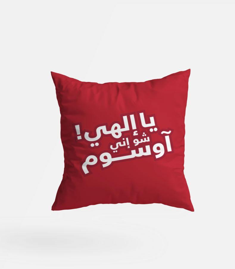 Ya Ilahi shoo Ini Awesome | Pillow