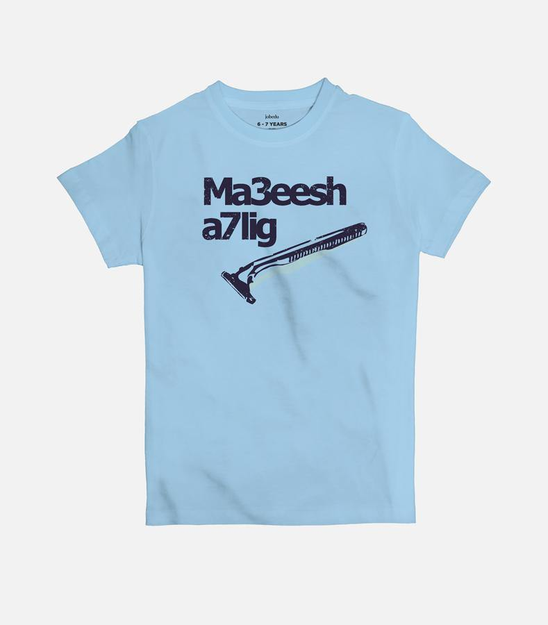 Ma3eesh A7lig | Kid's Basic Cut T-shirt