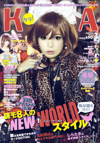 KERA issue #163 - March 2012