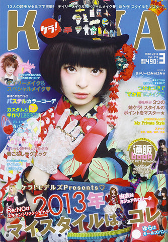 KERA issue #175 - March 2013