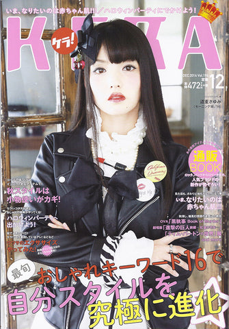 KERA issue #196 - December 2014