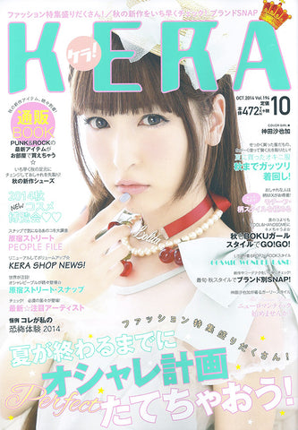 KERA issue #194 - October 2014