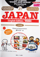 japanese point and speak phrasebook