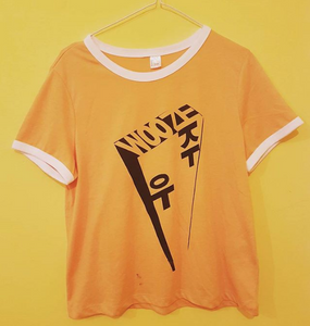 WOOZE yellow T (SOLD OUT)