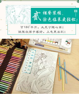 The Classic of Mountains and River Coloring Book - SALE!