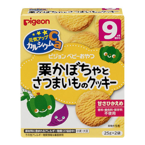 Baby Snack - Cookies With Pumpkin And Sweet Potato *PROMO*