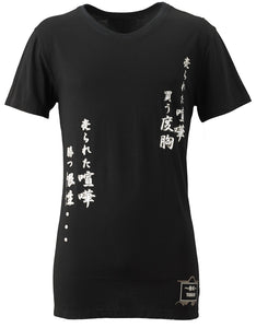 TOKKOU Japanese Cotton UNISEX TYPE A PRINT T-SHIRT
